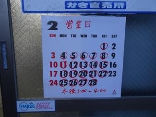 2月営業日.jpg