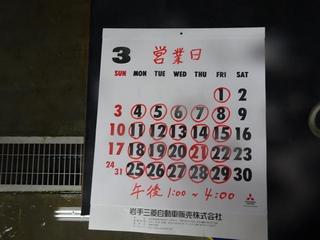 3月営業日.jpg