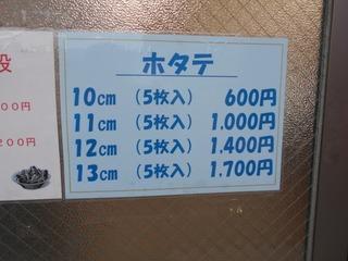 ホタテの値段.jpg