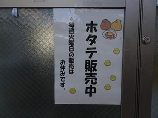 ホタテ販売.jpg