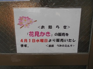 花見かき販売.jpg